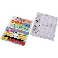 昭和商会(SHOWA SHOKAI) 熱中症予防緊急医療情報カード N13-10 1枚 819-4761 (直送品)