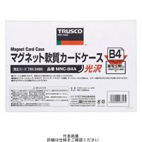 トラスコ中山(TRUSCO) マグネット軟質カードケース A3 ツヤあり MNC-A3A 1枚 780-3427 (直送品)