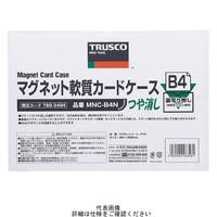 トラスコ中山(TRUSCO) マグネット軟質カードケース A4 ツヤなし MNC-A4N 1枚 780-3451 (直送品)