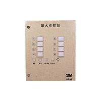 スリーエム ジャパン(3M) 漏水検知盤 WRM8 1台 796-0484 (直送品)