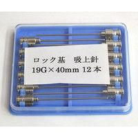 翼工業(VAN) VAN金属針 90°カット先 19G×40 ロック基 01036230 1箱(12本) 61-9093-10 (直送品)