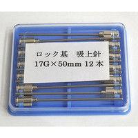 翼工業(VAN) VAN金属針 90°カット先 17G×50 ロック基 01036235 1箱(12本) 61-9093-15 (直送品)