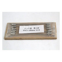 翼工業(VAN) VAN金属針 90°カット先 21G×100 ロック基 01036260 1箱(12本) 61-9093-40 (直送品)