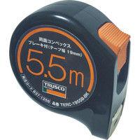 トラスコ中山(TRUSCO) TRUSCO 両面コンベックス19巾5.5mブレーキ付 ブラック TERC-1955B-BK 1個 837-1256 (直送品)