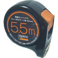 トラスコ中山(TRUSCO) TRUSCO 両面コンベックス25巾5.5mブレーキ付 ブラック TERC-2555B-BK 1個 837-1257 (直送品)