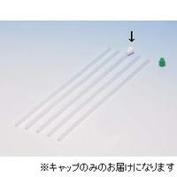 三商 三商印 NMRサンプルチューブ用PEキャップ 白 83-0512 1セット(10個入) (直送品)
