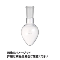 三商 三商印 共通摺合せ梨型フラスコ 50mL 15/25 82-3133 1個 (直送品)