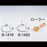 サンプラテック 熱風器用オプション Bー1419 スタンドL  06689 1セット(2個:1個×2) (直送品)