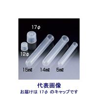 サンプラテック エコノプラスチック試験管 16,17φキャップ 500本 26475 1箱 (直送品)