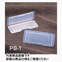 サンプラテック プレパラートボックス PBー1 PP製  00672 1セット(5個:1個×5) (直送品)