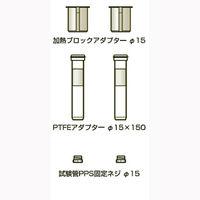 柴田科学 有機合成装置 ケミストプラザ CPGー2000シリーズ用 Φ15×150試験管アダプターセット 2セット入 054320-215150 1個(直送品)
