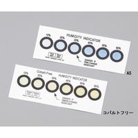 アズワン 湿度インジケーターカード コバルトフリー 1缶(150枚) 1-620-01 (直送品)