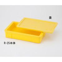 リス(RISU) 保温コンテナー R-25本体 25L 1個 1-3332-03 (直送品)