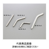 アズワン 給水先管 SN-955No.4 φ8×65mm(曲がり) SN-955 No.4 1本 1-3350-03 (直送品)