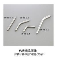 アズワン 給水先管 SN-955No.5 φ10×55mm(曲がり) SN-955 No.5 1本 1-3350-04 (直送品)