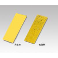 アズワン 感水試験紙 76×52mm 1袋(50枚) 2-1631-02 (直送品)