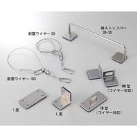 アズワン 耐震固定具 WW型(ワイヤー対応) 1箱(2個) 2-5148-04 (直送品)