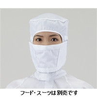 アズワン APクリーンマスク 白  SMW 1枚 1-3905-11 (直送品)