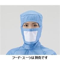 アズワン APクリーンマスク 青  SMB 1枚 1-3905-12 (直送品)