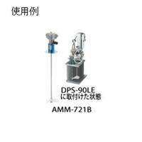 アネスト岩田 塗料撹拌機  AMM-721B 1台 (直送品)