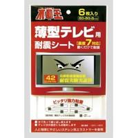 不二ラテックス 不動王薄型TV用耐震シート 6枚入  FFT-002 2パック(12枚)  (直送品)