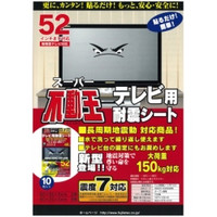 不二ラテックス スーパー不動王テレビ用耐震シート 10枚入  FFT-010 2パック(20枚)  (直送品)