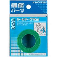 カクダイ シールテープ//5m  9630 10個  (直送品)