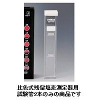 AGCテクノグラス 角型試験管(2本入) 1ケース2本入  CL-TUBE-021A 1ケース  (直送品)