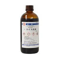 林純薬工業 ウイス氏液 EP 500mL 1本 2-3128-14 (直送品)