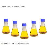 滅菌三角フラスコ(ベントフィルターキャップ/平底) 250mL 2-9607-02 (直送品)