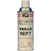 ファインケミカルジャパン FCJ 帯電防止剤 REP7 420ml FC-174 1本 477-7999 (直送品)