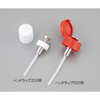 アズワン ハンドラップ500用予備キャップ・ポンプセット 1セット(5セット) 1-4613-11 (直送品)