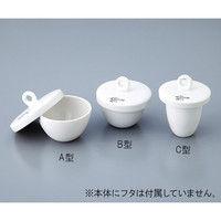 ニッカトー るつぼ(B型) 本体 50mL 1セット(5個) 5-4048-05 (直送品)