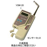 アイ電子技研 マルチ環境計測器(アネモメーター)センサセット  VSM-20(S-411+S-414) 1個  (直送品)