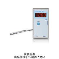 アイ電子技研 アネモメーター(風速2レンジ自動切替)  VA-10N 1個  (直送品)