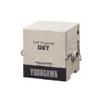 淀川電機製作所 淀川電機 カートリッジフィルター集塵機(0.2kW)異電圧仕様品単相220V DET200A-220V 1台 484-2413 (直送品)
