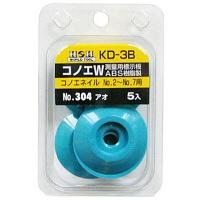 三共コーポレーション H&H コノエダブル(5入り) KD-3B (直送品)