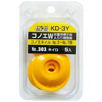 三共コーポレーション H&H コノエダブル(5入り) KD-3Y (直送品)