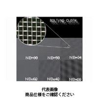 コクゴ メッシュフィルター ボルティングクロス ナイロン330メッシュ幅1100× 30m巻 111-3490505 1巻 (直送品)