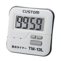 カスタム 防水タイマー TM-13L (直送品)