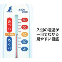 風呂用温度計 B 舟型 ブルー 72648 1セット(20個) シンワ測定 (直送品)