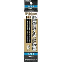 建築用すみつけ鉛筆 ふつう(HB)6本入 KNE6-HB 1セット(10個) TJMデザイン (直送品)