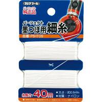 パーフェクト墨つぼ用細糸 PS-ITOS 1セット(20個) TJMデザイン (直送品)