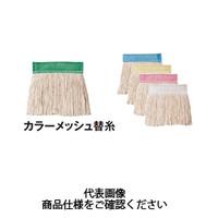 テラモト(TERAMOTO) 掃除用品 ブラシ カラーメッシュ替糸 イエロー 24cm 260g CL-351-526-5 1セット(4枚) (直送品)