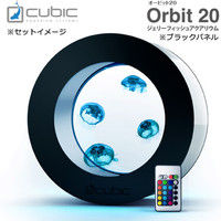 Cubic Aquarium Systems オービット 20