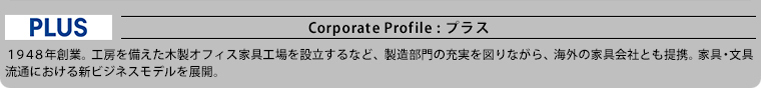 Corporate Profile:プラス