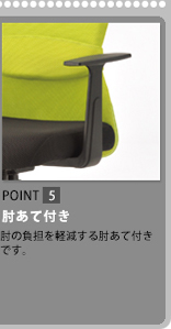 POINT5 肘あて付き