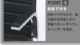 POINT3 肘あて付き