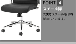 POINT4 スチール脚