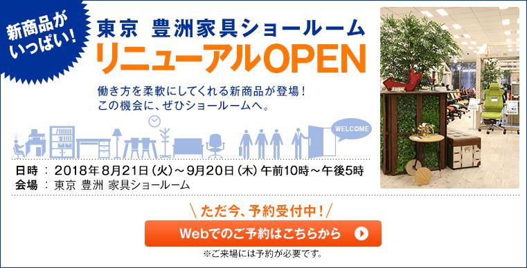 リニューアル!東京豊洲家具ショールーム